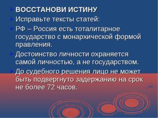 ВОССТАНОВИ ИСТИНУ Исправьте тексты статей: РФ – Россия есть тоталитарное госу