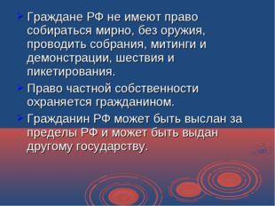Граждане РФ не имеют право собираться мирно, без оружия, проводить собрания,