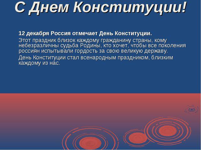 С Днем Конституции! 12 декабря Россия отмечает День Конституции. Этот праздн...