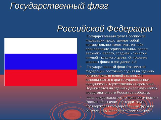 Государственный флаг Российской Федерации Государственный флаг Российской Фед...