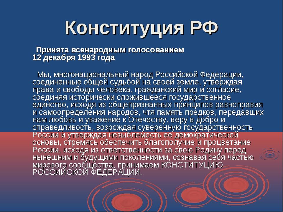 Конституция РФ Принята всенародным голосованием 12 декабря 1993 года М...
