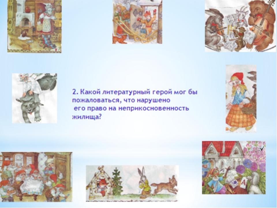 «Кто лучше всех знает Россию?» Россия – самая большая по площади страна мира...