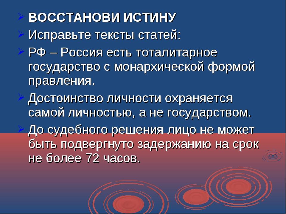 ВОССТАНОВИ ИСТИНУ Исправьте тексты статей: РФ – Россия есть тоталитарное госу...