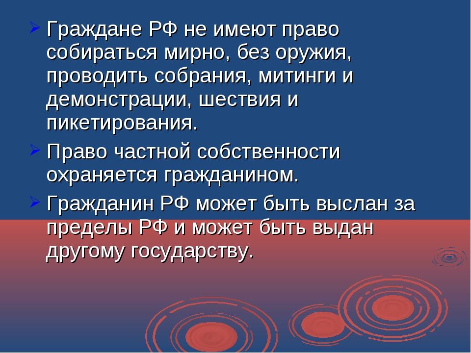 Граждане РФ не имеют право собираться мирно, без оружия, проводить собрания,...