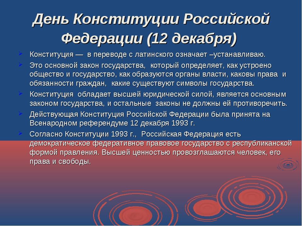 День Конституции Российской Федерации (12 декабря) Конституция — в переводе с...