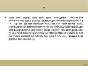 * После войны работать стало легче: артель присоединили к Ильинкинской лесопе