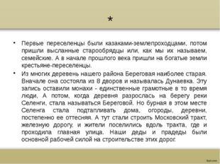* Первые переселенцы были казаками-землепроходцами, потом пришли высланные ст