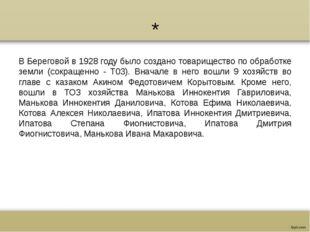 * В Береговой в 1928 году было создано товарищество по обработке земли (сокра