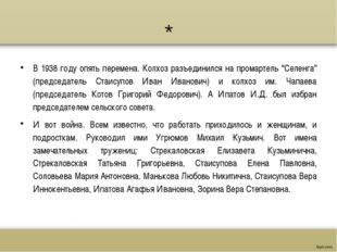 """* В 1938 году опять перемена. Колхоз разъединился на промартель """"Селенга"""" (пр"""