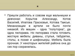 * Пришли работать и совсем еще мальчишки и девчонки: Корытов Александр, Котов