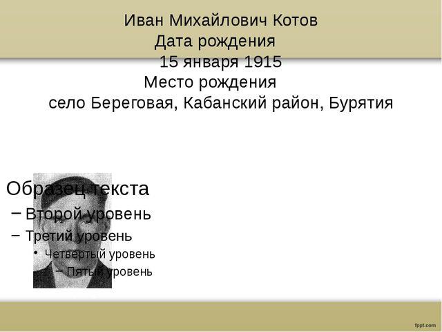 Иван Михайлович Котов Дата рождения 15 января 1915 Место рождения село Бере...