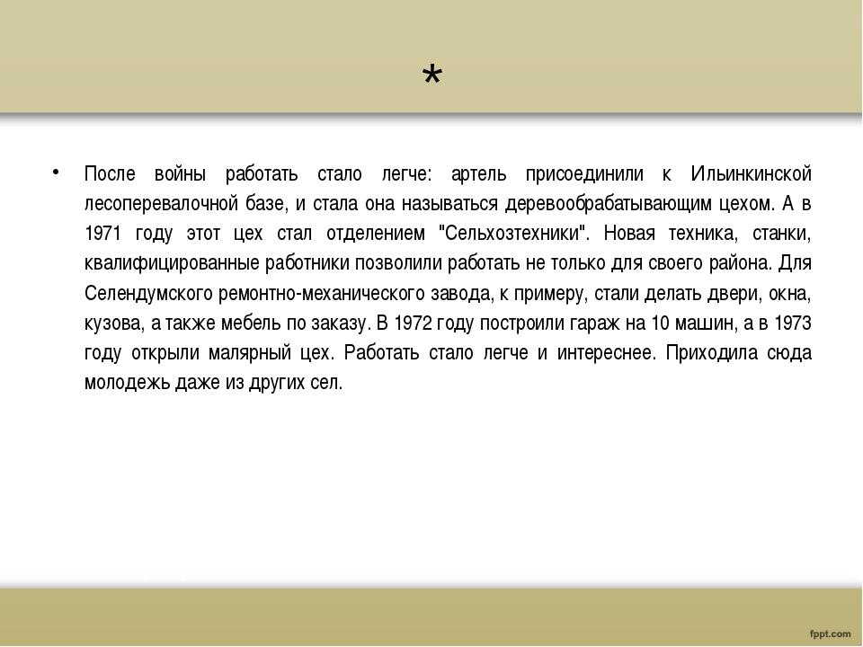* После войны работать стало легче: артель присоединили к Ильинкинской лесопе...