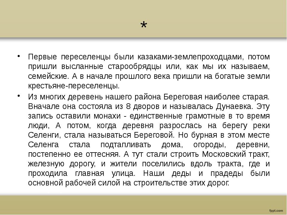 * Первые переселенцы были казаками-землепроходцами, потом пришли высланные ст...