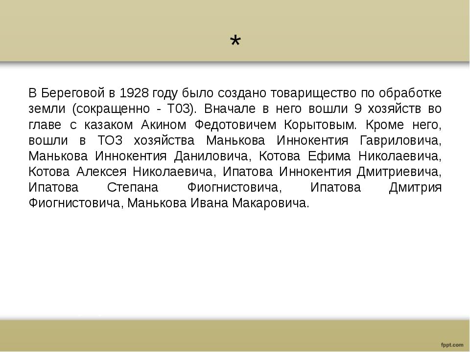 * В Береговой в 1928 году было создано товарищество по обработке земли (сокра...