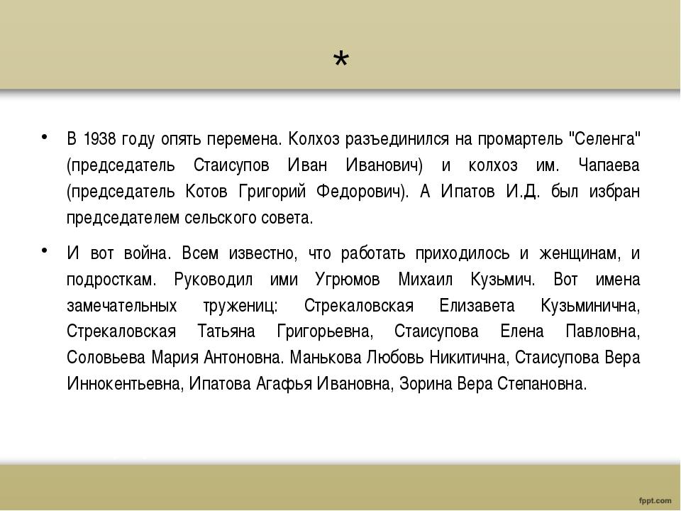 """* В 1938 году опять перемена. Колхоз разъединился на промартель """"Селенга"""" (пр..."""