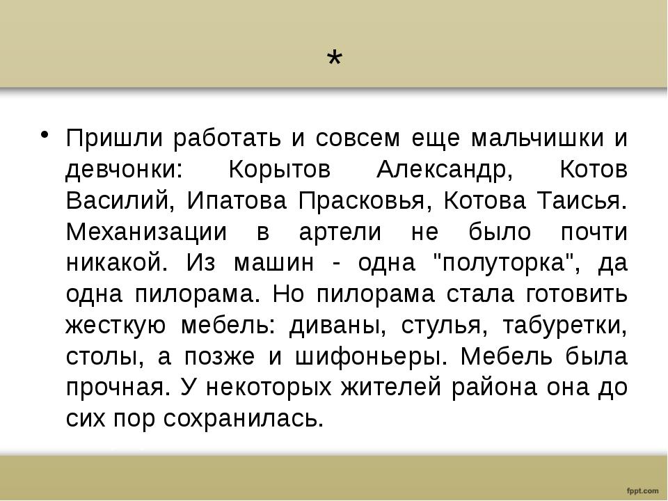 * Пришли работать и совсем еще мальчишки и девчонки: Корытов Александр, Котов...