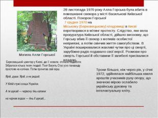28 листопада 1970 року Алла Горська була вбита в помешканні свекора у місті В
