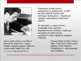 Симоненко почав писати, навчаючись в університеті. З 1957 він був співробітни