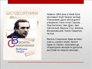 Навесні 1960 року в Києві було засновано Клуб творчої молоді. Учасниками цьог