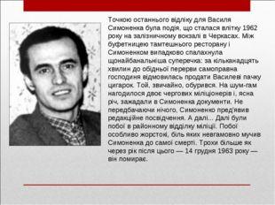Точкою останнього відліку для Василя Симоненка була подія, що сталася влітку