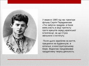 У вересні 1965 під час прем'єри фільму Сергія Параджанова «Тіні забутих предк
