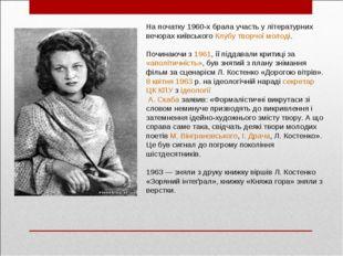 На початку 1960-х брала участь у літературних вечорах київськогоКлубу творчо