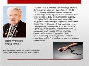 Левко Лук'яненко У травні1961Львівський обласний суд засудив Лук'яненко до