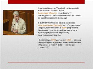 Народний депутат України ІІ скликання від Нововолинського в/о №68, Волинськ