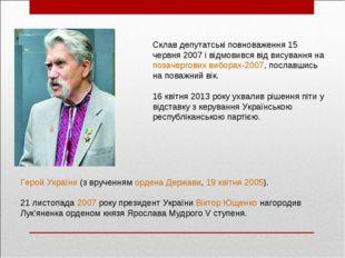 Склав депутатські повноваження 15 червня 2007 і відмовився від висування на п