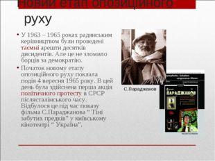 Новий етап опозиційного руху У 1963 – 1965 роках радянським керівництвом були