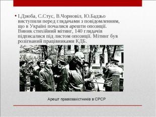 І.Дзюба, С.Стус, В.Чорновіл, Ю.Бадзьо виступили перед глядачами з повідомленн