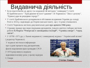 """Видавнича діяльність Були підготовлені до друку (за кордоном чи методом """"самв"""