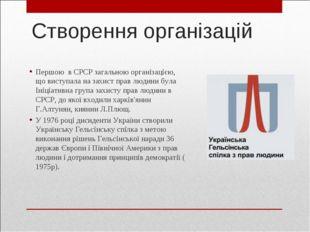 Створення організацій Першою в СРСР загальною організацією, що виступала на з