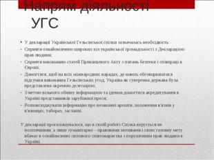 Напрям діяльності УГС У декларації Української Гельсінської спілки зазначалас