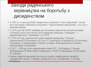 Заходи радянського керівництва на боротьбу з дисиденством У 1967 р. в структу