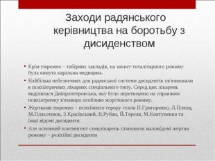 Заходи радянського керівництва на боротьбу з дисиденством Крім тюремно – табі
