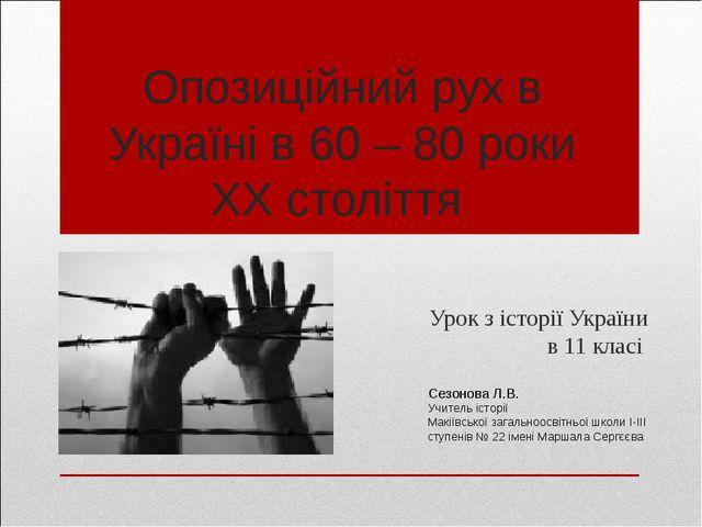 Опозиційний рух в Україні в 60 – 80 роки ХХ століття Урок з історії України в...