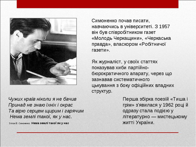 Симоненко почав писати, навчаючись в університеті. З 1957 він був співробітни...