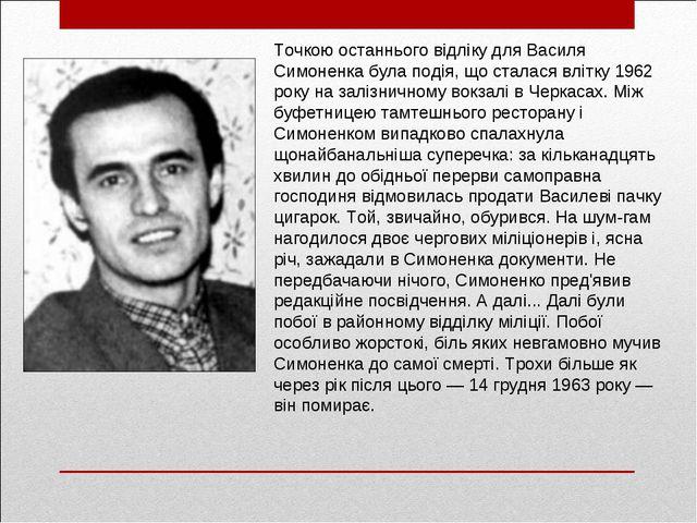 Точкою останнього відліку для Василя Симоненка була подія, що сталася влітку...