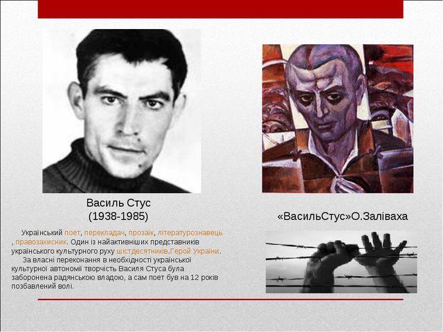 Василь Стус (1938-1985) «ВасильСтус»О.Заліваха  Українськийпоет,перекладач...