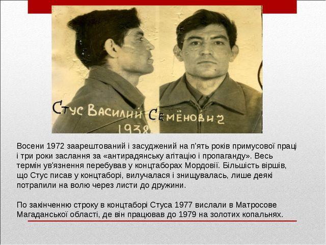 Восени 1972 заарештований і засуджений на п'ять років примусової праці і три...