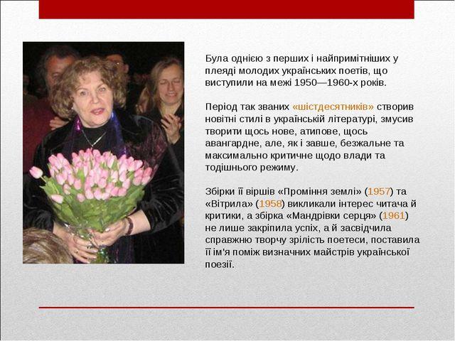 Була однією з перших і найпримітніших у плеяді молодих українських поетів, що...