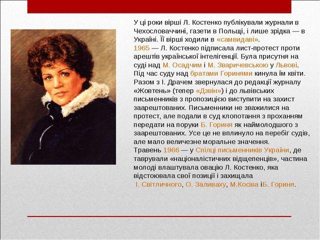 У ці роки вірші Л. Костенко публікували журнали в Чехословаччині, газети в По...