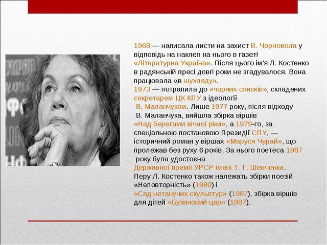 1968— написала листи на захистВ. Чорноволау відповідь на наклеп на нього...