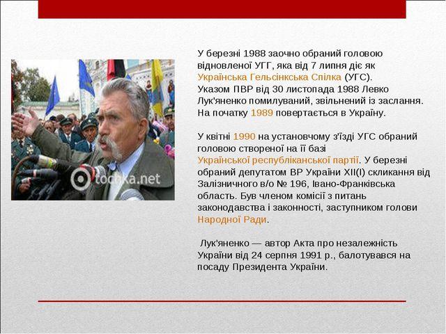 У березні 1988 заочно обраний головою відновленої УГГ, яка від 7 липня діє як...