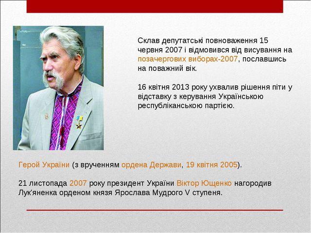 Склав депутатські повноваження 15 червня 2007 і відмовився від висування на п...
