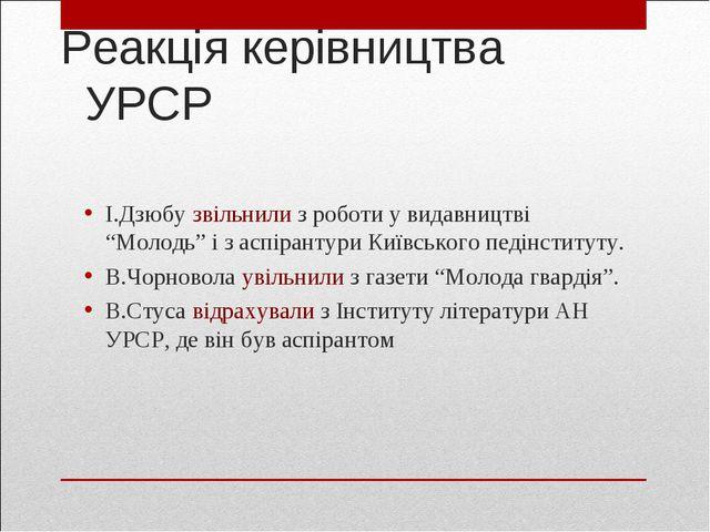 """Реакція керівництва УРСР І.Дзюбу звільнили з роботи у видавництві """"Молодь"""" і..."""