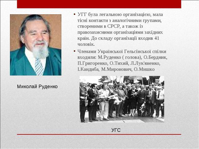 УГГ була легальною організацією, мала тісні контакти з аналогічними групами,...