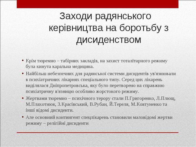 Заходи радянського керівництва на боротьбу з дисиденством Крім тюремно – табі...
