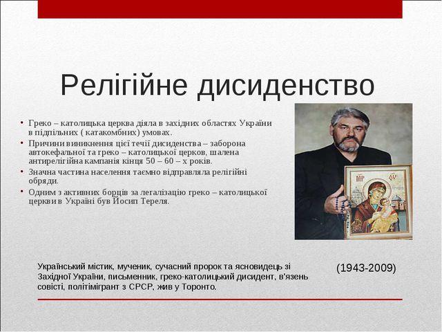 Релігійне дисиденство Греко – католицька церква діяла в західних областях Укр...
